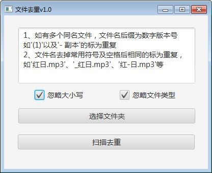 文件去重软件截图