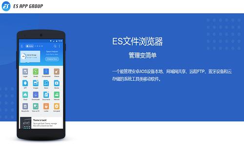 ES文件浏览器TV版截图