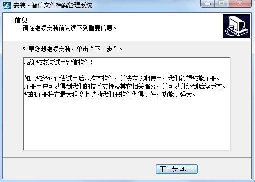 智信文件档案管理截图