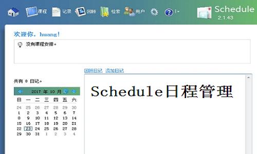 Schedule日程管理截图