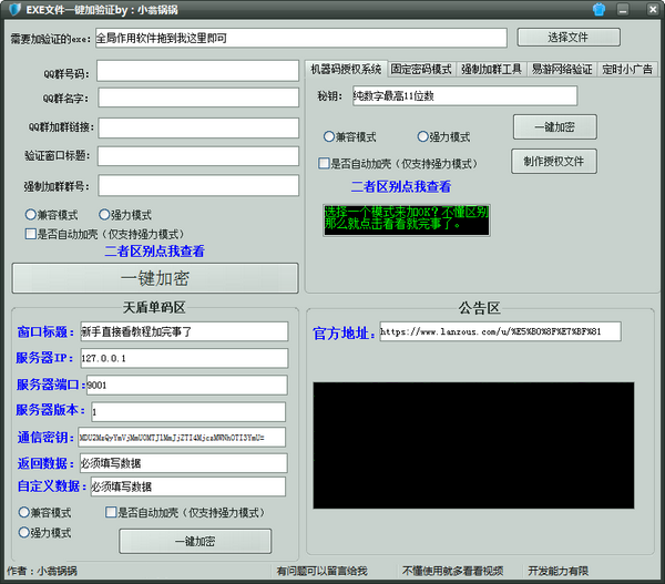 EXE文件一键加验证截图1