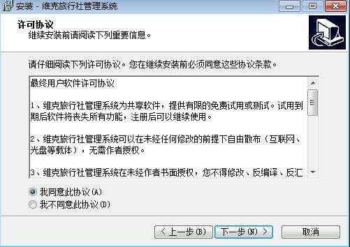 维克旅行社管理系统截图