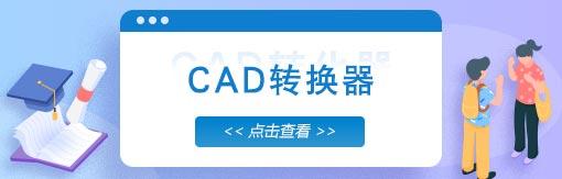 风云CAD转换器截图