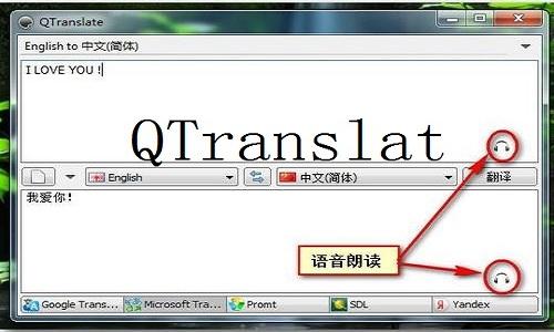 QTranslate截图