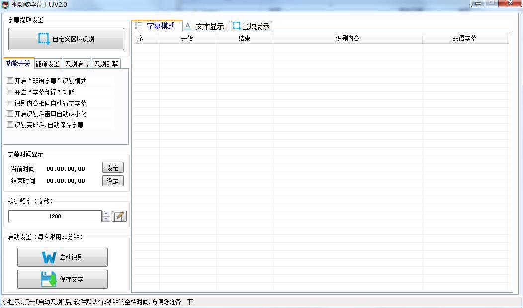 视频取字幕工具截图