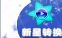 新星白金视频格式转换器段首LOGO