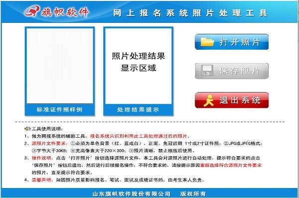网上报名系统照片处理工具截图