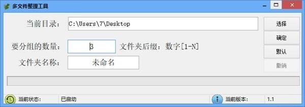 多文件整理工具截图