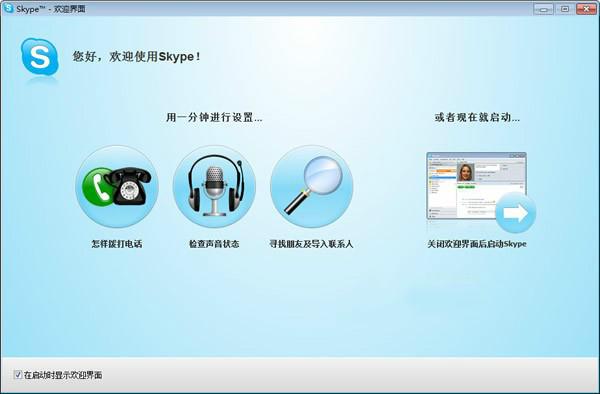 skype国际版截图1