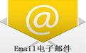 Email电子邮件段首LOGO
