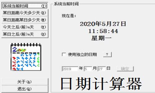日期计算器截图