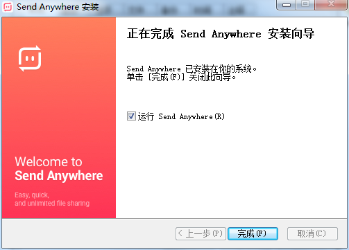Send Anywhere截图