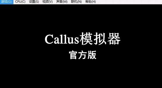 Callus截图