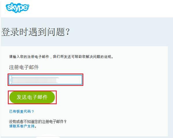 skype国际版截图