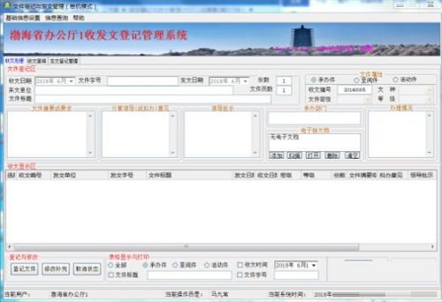 文件登记与发文管理工具