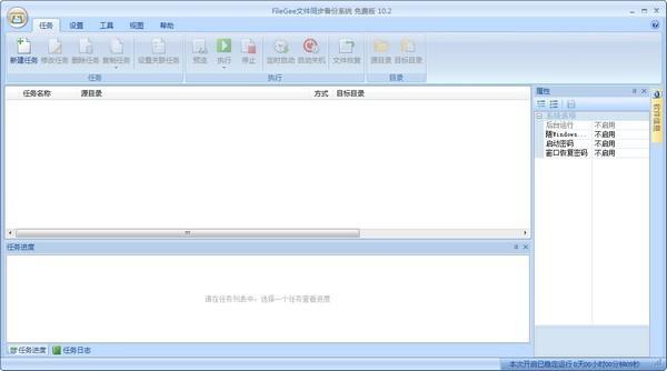 Filegee文件同步备份系统截图1
