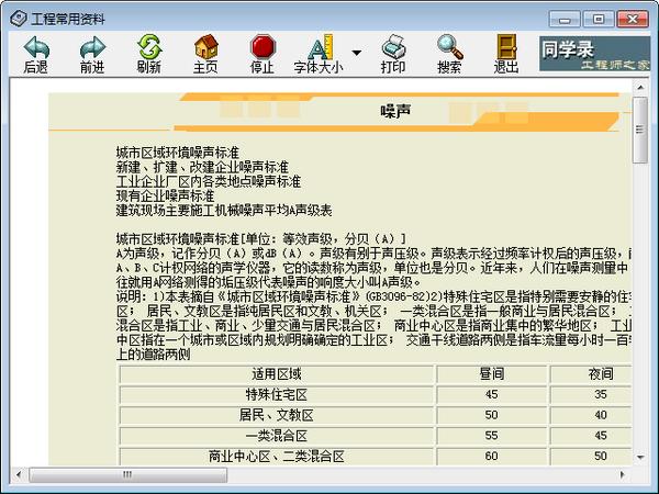 工程常用资料截图