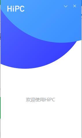 HiPC电脑移动助手截图