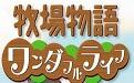 牧场物语:矿石镇的伙伴们段首LOGO