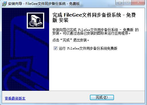Filegee文件同步备份系统截图