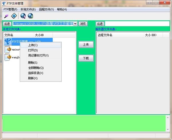 FTP文件管理截图