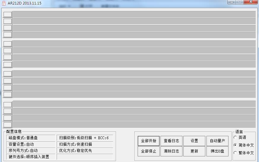 建荣AR212D U盘量产工具截图