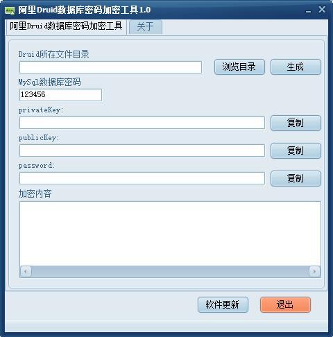 阿里Druid数据库密码加密工具截图
