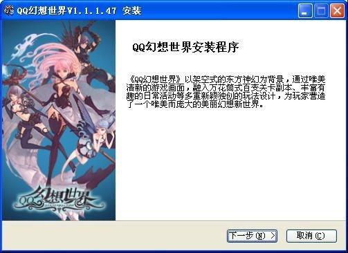 QQ幻想世界截图