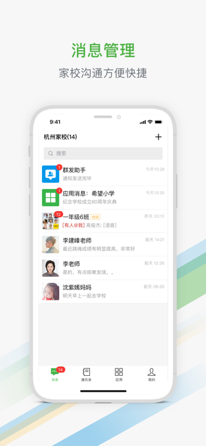 杭州教育APP截图1