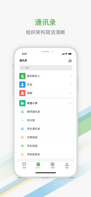杭州教育APP截图2