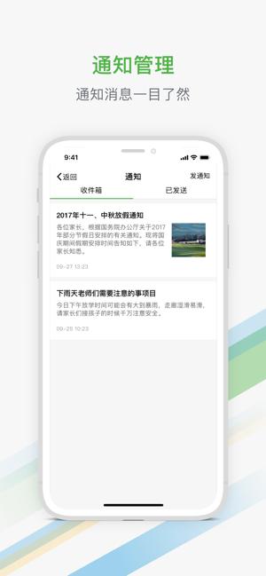 杭州教育APP截图3