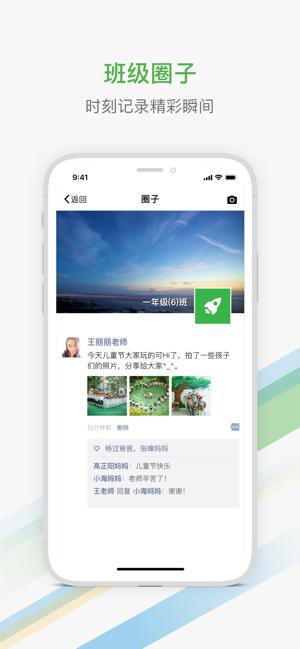 杭州教育APP截图4