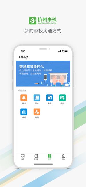 杭州教育APP截图5