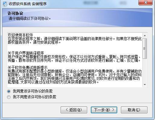 收银软件系统截图