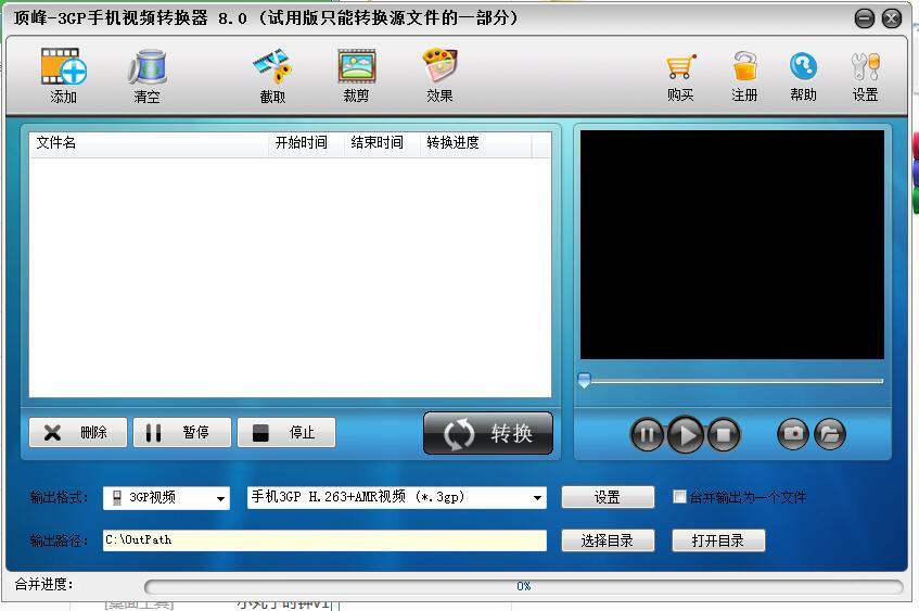 顶峰3GP手机视频转换器截图
