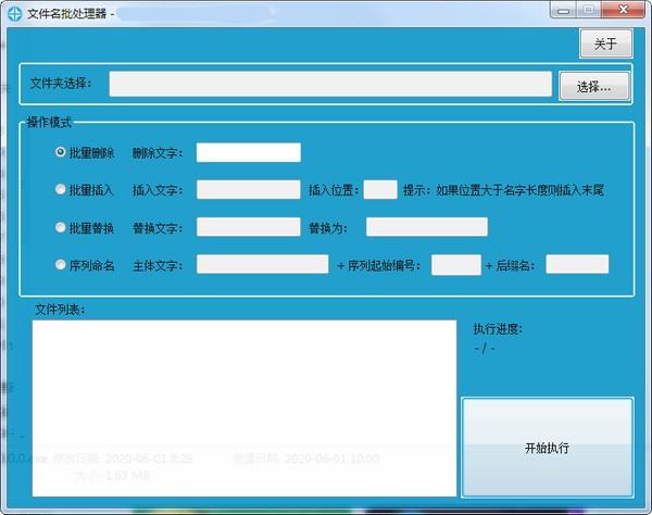 文件名批处理器截图1