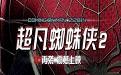 超凡蜘蛛侠2段首LOGO
