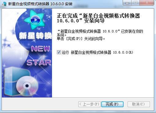 新星白金视频格式转换器截图