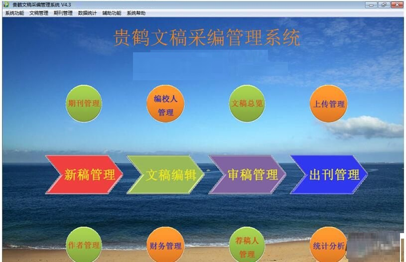 贵鹤文稿采编管理系统截图1