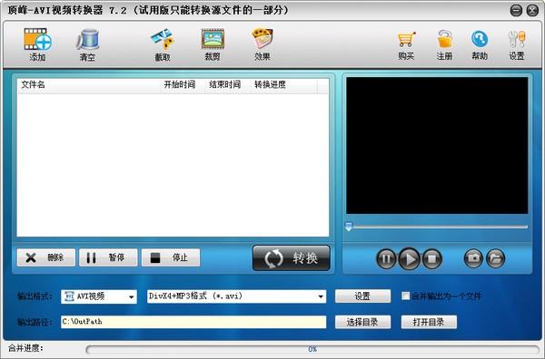 顶峰AVI视频转换器截图1