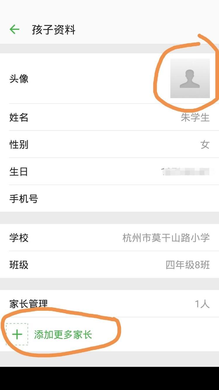 杭州教育APP截图