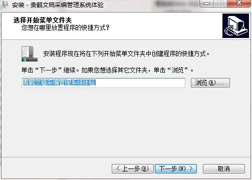 贵鹤文稿采编管理系统截图