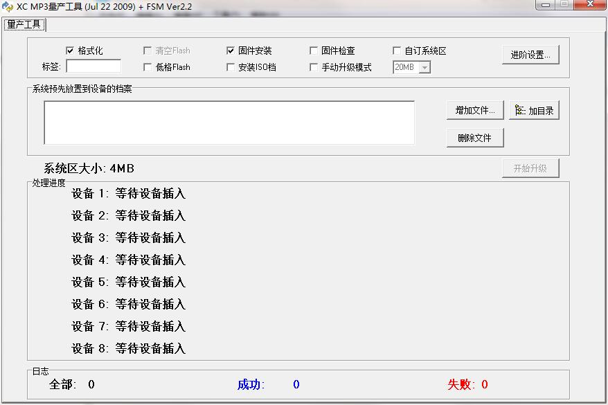 XC MP3量产工具截图1