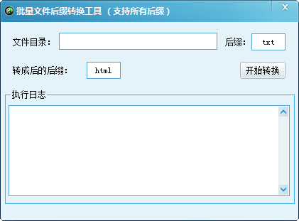 批量文件后缀转换工具截图1