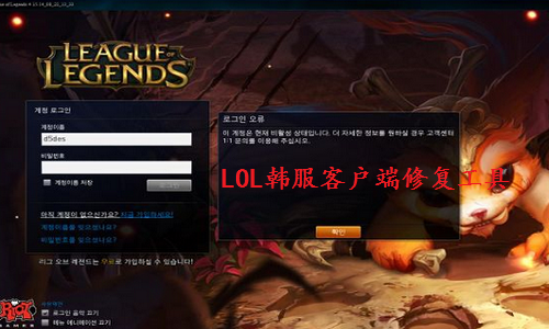 LOL韩服客户端修复工具截图