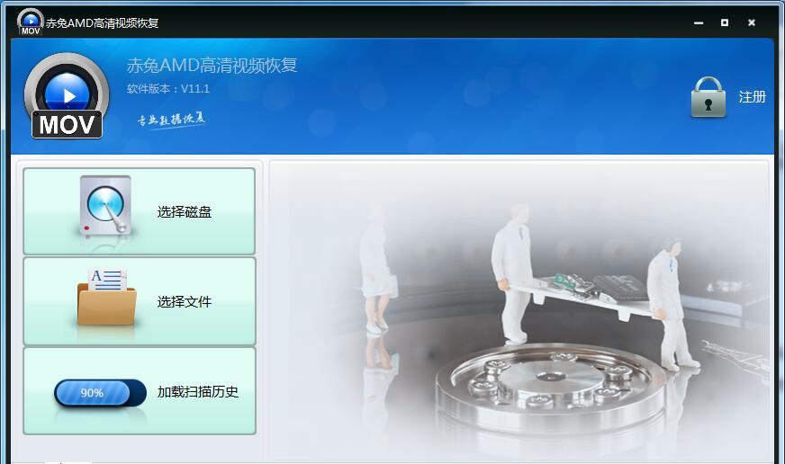 赤兔AMD高清视频恢复截图1