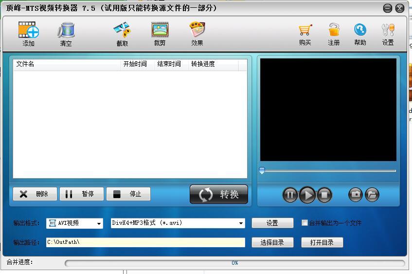 顶峰MTS视频转换器截图1