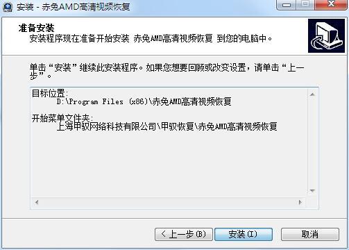赤兔AMD高清视频恢复截图