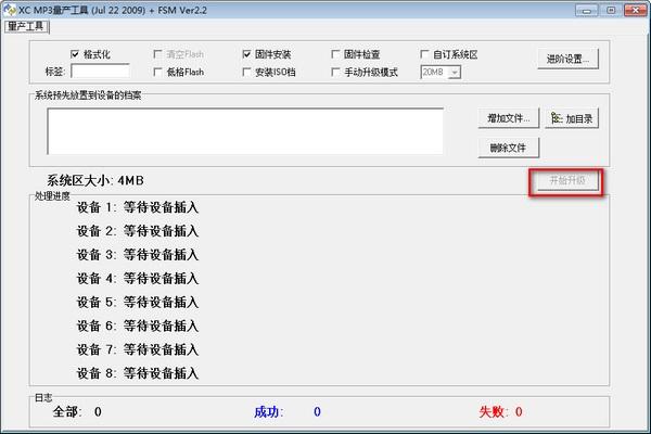 XC MP3量产工具截图