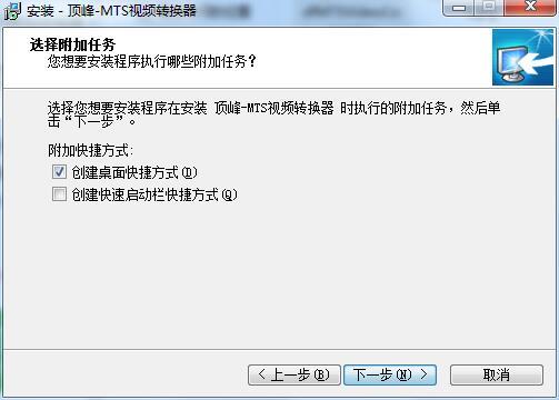 顶峰MTS视频转换器截图